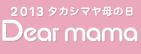 スクリーンショット 2013-04-17 13.35.46